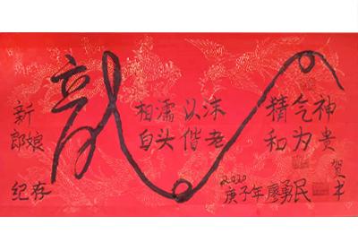 廖勇民作品(廖勇民书法作家)