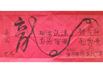 廖勇民书法作品