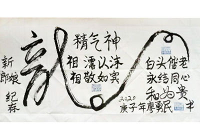 廖勇民作品(廖勇民书法艺术家)