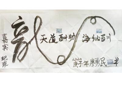 廖勇民作品(廖勇民书法大师)