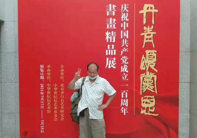 廖勇民书法艺术家