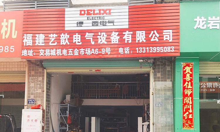龙岩艺歆电气设备有限公司,龙岩高低压配电柜,龙岩电气设备